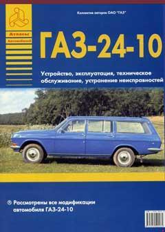 Схемы электрооборудования ГАЗ 24-10 + Схема предохранителей