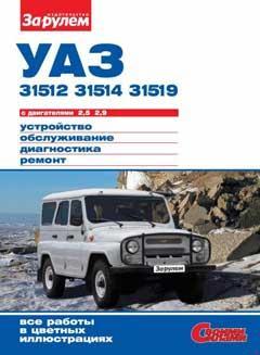 Схемы электрооборудования УАЗ 31512, 31514, 31519