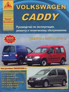 Схемы электрооборудования автомобиля VOLKSWAGEN CADDY с 2003
