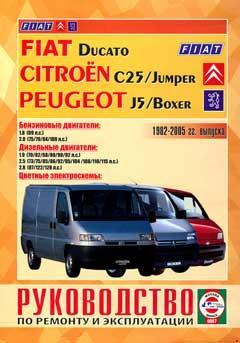 Схемы электрооборудования PEUGEOT J5 / BOXER, CITROEN C25 / JUMPER, FIAT DUCATO