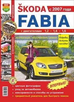 ПРИНЦИПИАЛЬНЫЕ ЭЛЕКТРИЧЕСКИЕ СХЕМЫ FABIA II С ДЕКАБРЯ 2006 r.