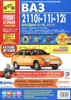 Схемы электрооборудования автомобиля ВАЗ 2110, 2111, 2112 и ВАЗ 21102