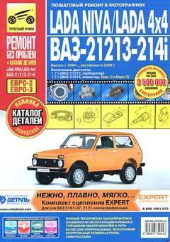 Схема электрооборудования автомобиля ВАЗ 21213