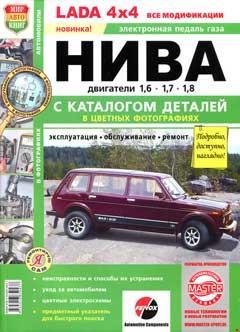 Схема электрооборудования автомобиля ВАЗ 2121