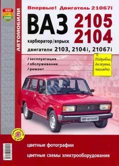 Схема электрооборудования автомобиля ВАЗ-2104, ВАЗ-2105 и модификаций