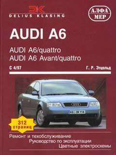 Схема электрооборудования автомобиля AUDI А6 / AVANT с 1997