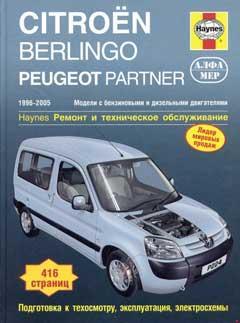 Электрические схемы автомобилей CITROEN BERLINGO / PEUGEOT PARTNER 1996-2005