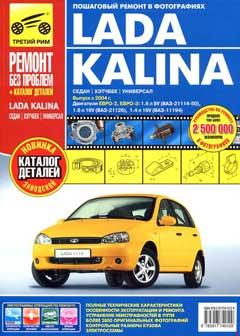 Схема электрооборудования автомобиля Лада Калина
