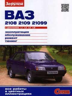Схема электрооборудования ВАЗ-21083