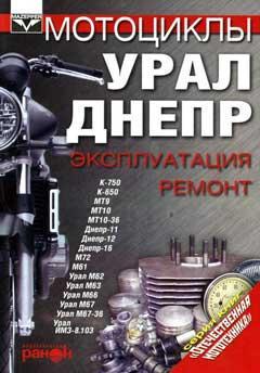 Схема электрооборудования мотоцикла с коляской «Днепр» МТ-10
