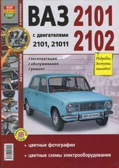 Схема системы зажигания ВАЗ 2101