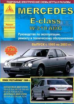 Схемы электрооборудования MERCEDES-BENZ E Класс (W 210) 1995-2002