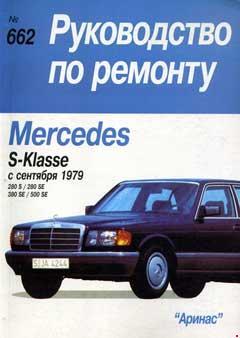 Цветные схемы электрооборудования Mercedes Benz S класса W126. 1979-1991