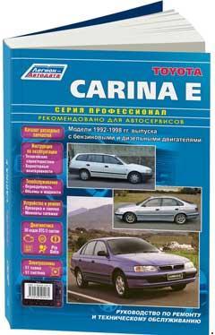 Схемы электрооборудования Toyota Carina Е 1992-1997