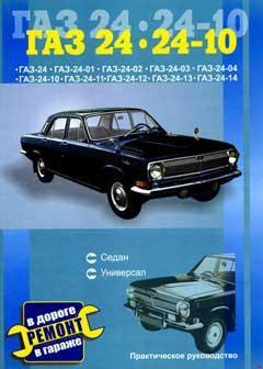Схема электрооборудования ГАЗ-2410