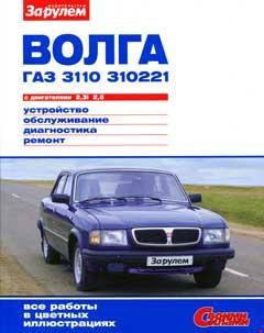 Электрическая схема автомобиля ГАЗ 3110 (ЗМЗ 402)