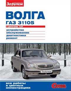 Электрооборудование автомобиля «Волга» ГАЗ-31105 с двигателем ЗМЗ-402