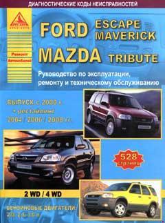 Схемы электрооборудования Mazda Tribute, Ford Escape / Ford Maverick 2WD & 4WD c 2000