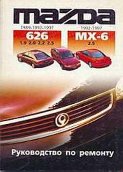 Схемы электрооборудования Mazda 626, MX-6 1989
