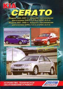Схемы электрооборудования KIA CERATO с 2003