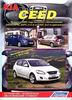 Цветные схемы электрооборудования Kia Cee'd (2006—2012)