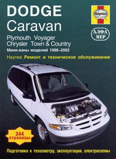 Схемы электрооборудования Dodge Caravan, Plymouth Voyager, Chrysler Town / Country. 1996-2002