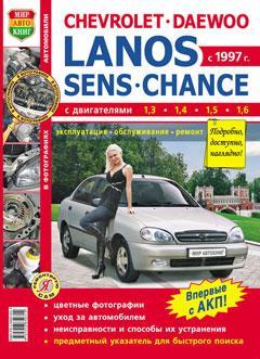 Электрические схемы Lanos с 1996г