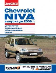 Схемы электрооборудования Chevrolet Niva 1,7i