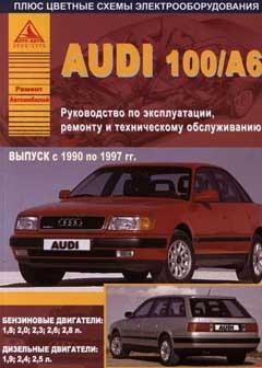 Схемы электрооборудования Audi 100-200 90-94г