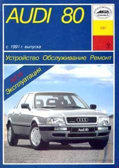 Схемы электрооборудования Audi 80 с 1991 г. выпуска.