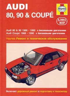 Цветные схемы электрооборудования Audi 80 / 90 B3 Сентябрь '86 – Июль '91