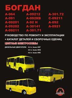 Схемы электрооборудования автобусов Богдан с 2006 г