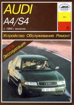 Схемы электрооборудования Audi A4 с 1994г