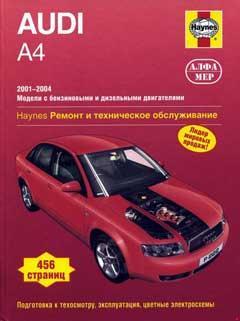 Схемы электрооборудования Audi A4 с 2000г