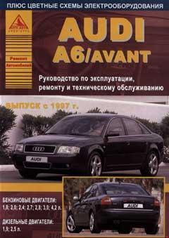 Схемы электрооборудования Audi A6 с 1997г