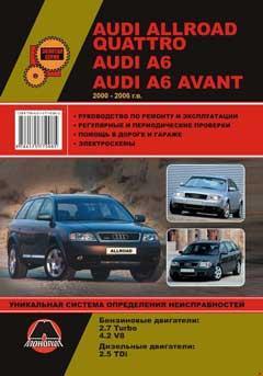 Схемы электрооборудования Audi Allroad с 2000г.