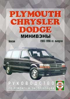 Схемы электрооборудования Chrysler Town / Country, Voyager,  Dodge Caravan,  Plymouth Voyager (T-115), 1983-1996 гг.