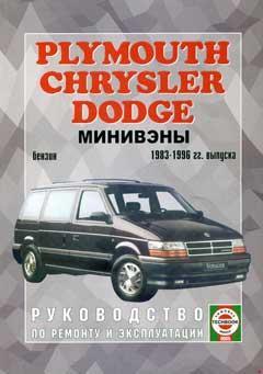 Схемы электрооборудования Chrysler Town / Country, Voyager,  Dodge Caravan,  Plymouth Voyager (T-115), 1983-1996 гг.