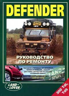 Схемы электрооборудования Land Rover Defender 90, 110, 130