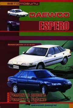 Схемы электрооборудования Daewoo Espero 1991-2000 (Третий Рим)