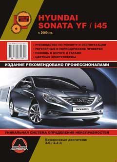 Назначение предохранителей Hyundai Sonata YF / i45 (2010-2014)