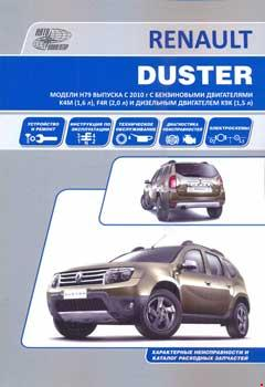 Схемы электрооборудования Renault Duster