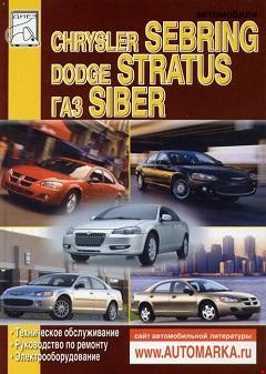 Схема предохранителей и реле Volga Siber