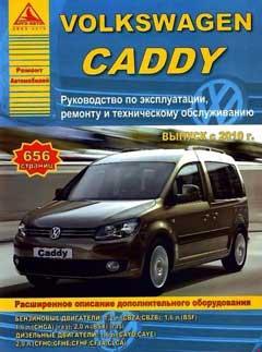 Схема предохранителей и реле Volkswagen Caddy (2010-2014)
