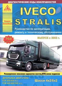 Схема предохранителей и реле Iveco Stralis с 2002 года