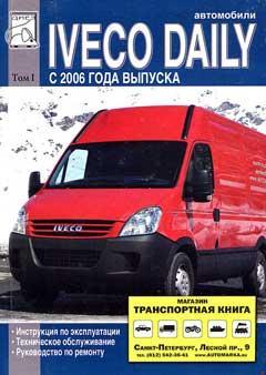 Схема предохранителей и реле Iveco Daily IV (2006—2011) + автобусы НЕМАН