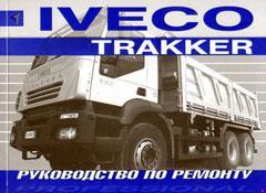Схема предохранителей и реле Iveco Trakker с 2005 г