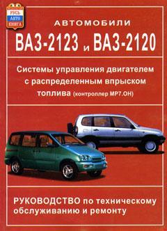 Схема предохранителей и реле ВАЗ 2120 Надежда