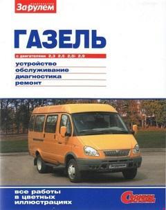 Схема предохранителей и реле Газель / Соболь (2003-2010)
