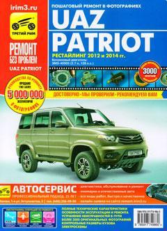 Схема предохранителей и реле УАЗ Patriot, Pickup, Cargo (3163, 23632, 23602)